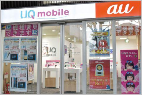 """便宜的SIM""""UQ Mobile""""拥有三大声望"""
