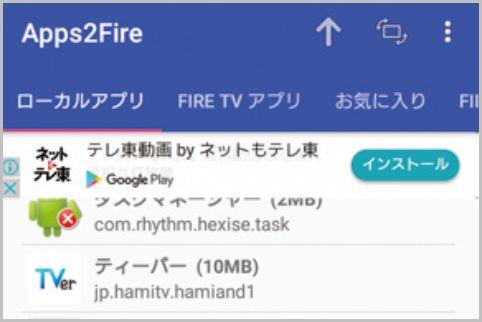 FireTVに非対応アプリをインストールする方法