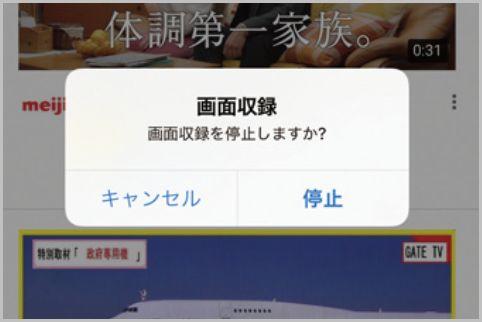 iPhoneの「画面収録」が使えないアプリとは?