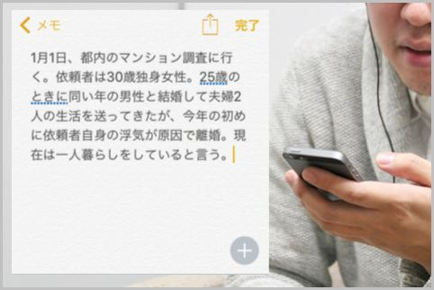 iPhone音声入力は資料作りに使える精度の高さ