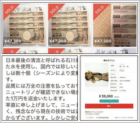 クレカ現金化などメルカリで売られるヤバイ商品