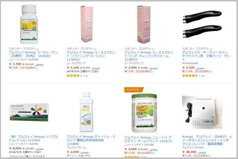 マルチ商品が通販サイトで格安で販売される理由