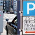 夜間に路上駐車できるパーキングメーターとは?