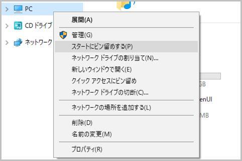 Windows10「マイコンピュータ」素早く開く方法