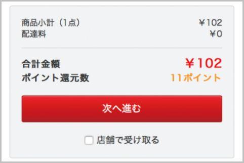 ヨドバシ.comが利用者を増やしている3つの理由