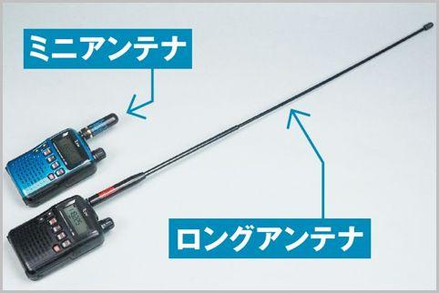 弱い電波をキャッチするアンテナ交換のノウハウ