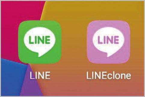 同じアプリを2つスマホにインストールする方法