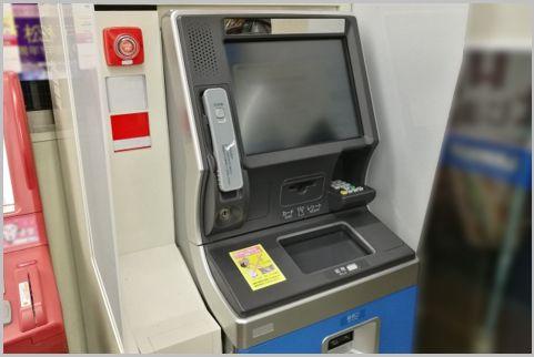 コンビニATM手数料が無料で利用できる銀行は?