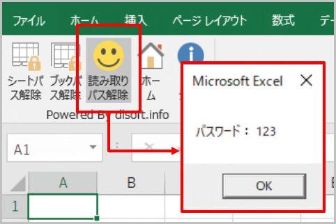 ファイルにかけられたパスワードを解析する方法