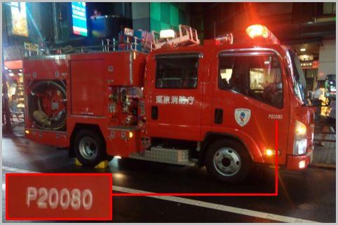 消防車のサイレン音やボディの英数字の意味は?