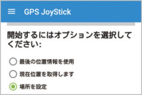 GPS偽装アプリで現在地を好きな場所に設定