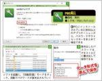 パソコン内に保存されたパスワードを調べる方法