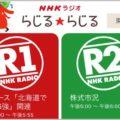 「radiko」以外で使える公式ラジオアプリ4選