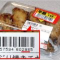 スーパーの総菜の本当の価格をバーコードで確認