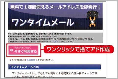 海外動画サイトは「捨てアド」で会員登録が安心