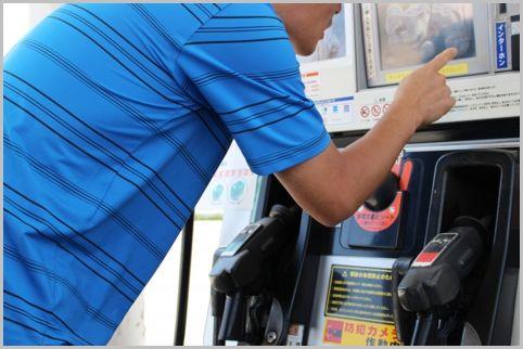 ガソリンを給油してポイントを二重取りする方法