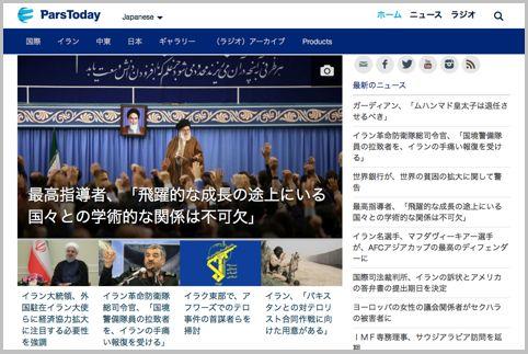 IRIB国際放送ラジオ日本語の短波放送が終了