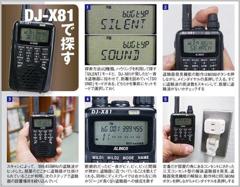 受信機の盗聴器発見機能はどうやって使うもの?