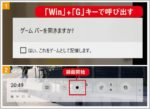 動画キャプチャはWindows10標準機能が便利