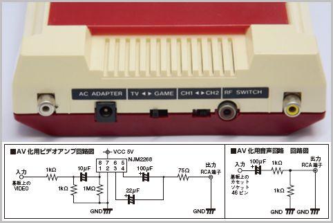 ファミコンにAV端子を増設して現行テレビ対応