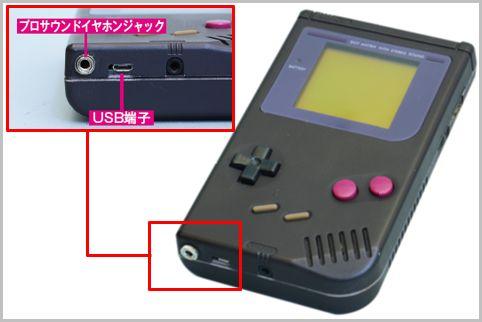 ゲームボーイをUSB給電の現代仕様に改造する