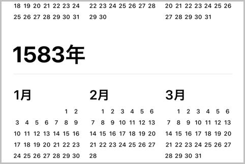 iPhoneカレンダーは過去を何年まで表示する?