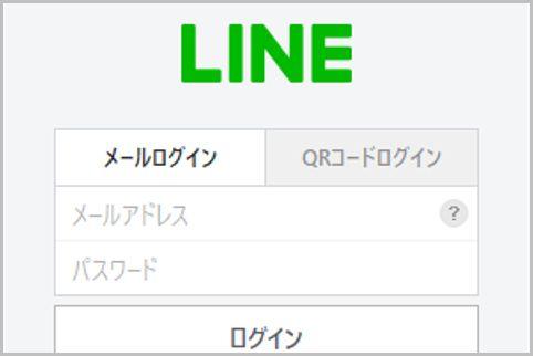 LINEをパソコンで使うためのログイン方法2つ