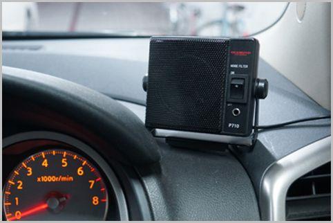 車内での受信で重宝するモービルスピーカーとは