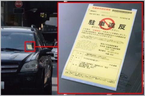 駐車違反「放置車両確認標章」で確認すべきこと