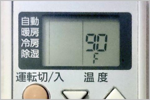 エアコンの故障診断ができる隠しコマンドとは?