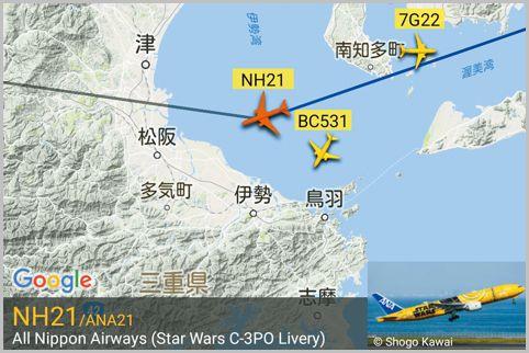 世界中の飛行機の位置が分かるマニア必携アプリ