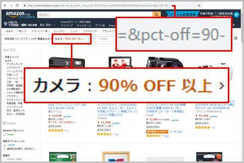 Amazonで割引率90%以上の商品を表示する方法