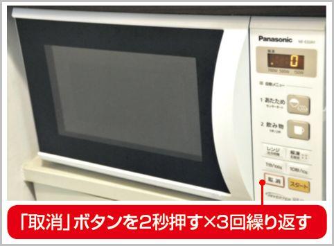 キッチン家電の操作音を消すための隠しコマンド