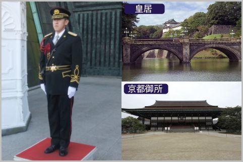 新元号で注目される皇宮警察はどんな組織なのか
