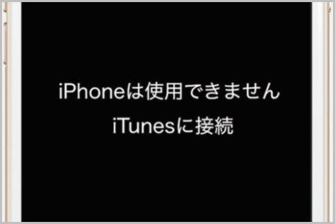iPhoneのパスコード画面ロックを解除する方法