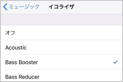 Apple Musicを高音質で聞くためのiPhone設定