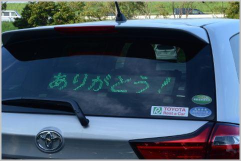 あおり運転対策に電光式サインでメッセージ表示