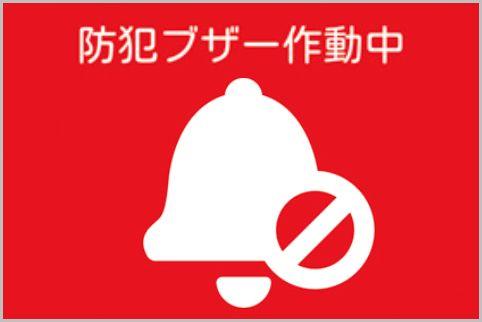 アイドル被害で注目!防犯ベル付き警視庁アプリ