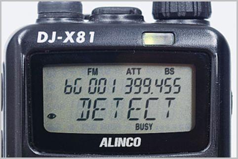 受信機に搭載された「盗聴器発見機能」の使い方