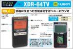 災害時に役立つソニーの1万円超ポケットラジオ