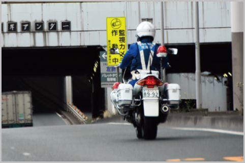スピード違反の交渉で使われた「坂落とし」とは