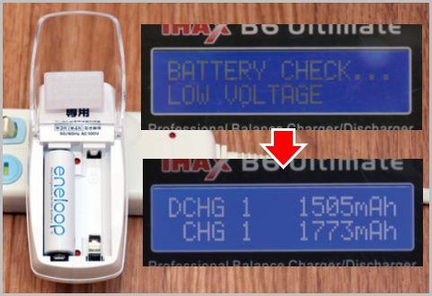 ダイソーの充電器で過放電エネループが復活した