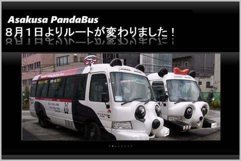 都内の観光地を回れる「無料巡回バス」がスゴイ