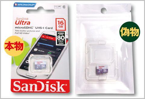 怪しい激安microSDカードの中身を検証した