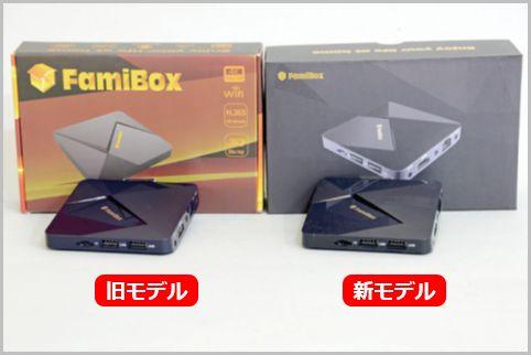 裏テレビツール「FamiBox」に新モデルが登場