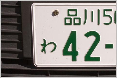 レンタカーは「わ」ナンバー以外に「れ」も存在