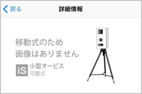 レーザー式の新型オービスにも対応できるアプリ