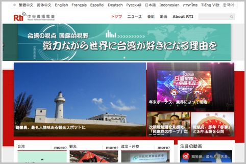 台湾国際放送のアナウンスで聞ける懐かしい声