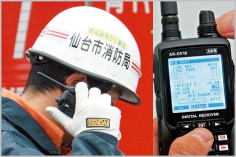 消防無線の秘話通信を解読できるデジタル受信機