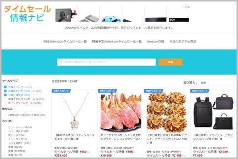 Amazonで1円でも安く買い物をする方法